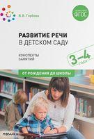 Развитие речи в детском саду. 3-4 года. Конспекты занятий