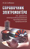 Справочник электромонтера по ремонту электрооборудования промышленных предприятий