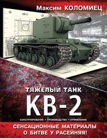 Тяжелый танк КВ-2.