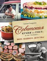 Советская кухня по ГОСТу и не только. Вкус нашего детства!