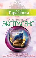 Дар Высших сил, или Талисман Михаила Булгакова (м)