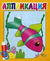 Аппликация. Рыбка. Книжка-картинка