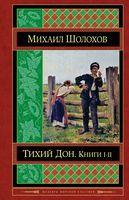Тихий Дон. Книги 1, 2