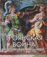 Троянская война и другие сказания эллинов