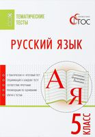 Русский язык. 5 класс. Тематические тесты.