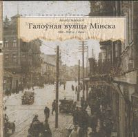 Галоўная вуліца Мінска (1880-1940 гг.). Кніга 1
