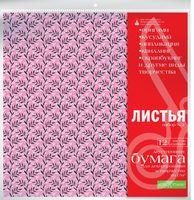 """Набор бумаги для скрапбукинга """"Листья"""" (29х29 см)"""