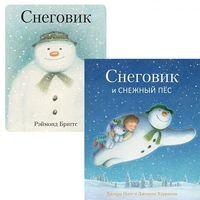 Снеговик. Снеговик и снежный пес (комплект из 2-х книг)