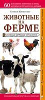 Животные на ферме. Наглядный карманный определитель