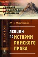 Лекции по истории римского права (м)