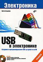 USB в электронике (+ CD)
