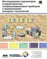 Исследование параметров и характеристик полупроводниковых приборов с применением интернет-технологий