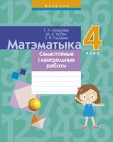 Матэматыка. 4 клас. Самастойныя і кантрольныя работы