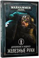 Warhammer 40.000. Дополнение к Кодексу: Железные Руки