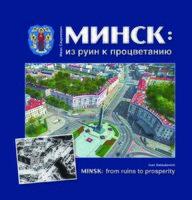 Минск: из руин к процветанию