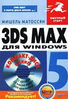 3ds max 5 для Windows (+ CD)