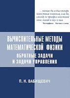 Вычислительные методы математической физики. Обратные задачи и задачи управления