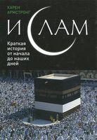 Ислам. Краткая история от начала до наших дней