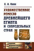 Художественное ремесло древнейшего Египта и сопредельных стран