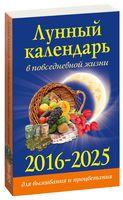 Лунный календарь в повседневной жизни для выживания и процветания. 2016—2025