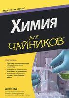 """Химия для """"чайников"""""""