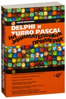 Delphi и Turbo Pascal на занимательных примерах (+ CD)