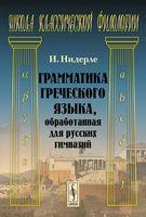 Грамматика греческого языка, обработанная для русских гимназий (м)