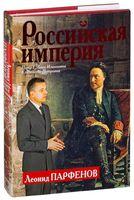 Российская империя: Петр I. Анна Иоанновна. Елизавета Петровна