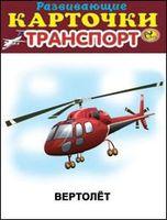 Транспорт (14 карточек)
