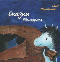 Сказки Единорога