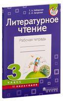 Литературное чтение. 3 класс. II полугодие. Рабочая тетрадь