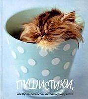 Пушистики, или Путеводитель по счастливому миру котят