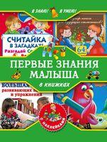 Я знаю! Я умею! Первые знания малыша в книжках с наклейками (Комплект из 4-х книг)