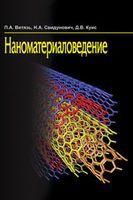 Наноматериаловедение