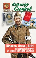 Швабра, Ленин, АКМ. Правдивые истории из жизни военного училища