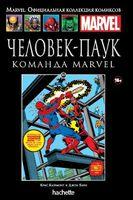 Ашет №103. Человек-Паук. Команда Marvel
