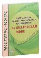 Экспрэс-курс. Падрыхтоўка да ЦТ па беларускай мове