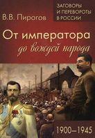 От императора до вождей народа. 1900- 1945