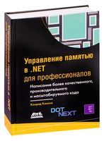 Управление памятью в .NET для профессионалов