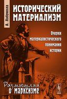 Исторический материализм. Очерки материалистического понимания истории