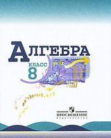 Алгебpа. 8 класс
