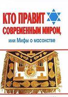Кто правит современным миром, или Мифы о масонстве