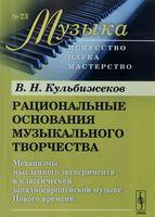 Рациональные основания музыкального творчества. Механизмы мысленного эксперимента в классической западноевропейской музыке Нового времени (м)