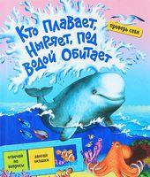 Кто плавает, ныряет, под водой обитает