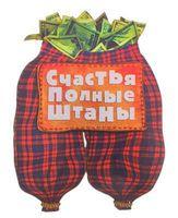 """Фигурка деревянная на магните """"Счастья полные штаны"""" (8,5*8,5 см, арт. 10372984)"""