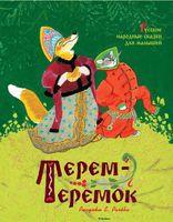 Терем-теремок. Русские народные сказки для малышей