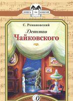 Детство Чайковского