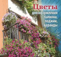 Цветы для оформления балкона, лоджии, веранды