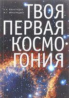 Твоя первая Космогония