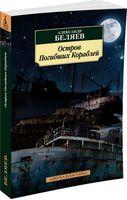 Остров Погибших Кораблей (м)